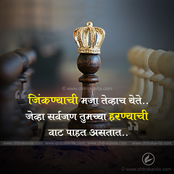 winning Marathi Positive Quote Image