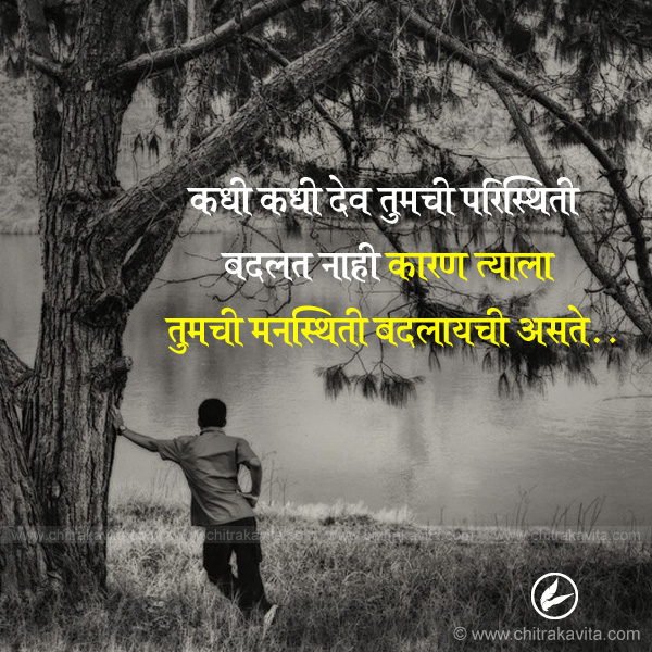 kadhi-kadhi-dev  - Marathi Quotes