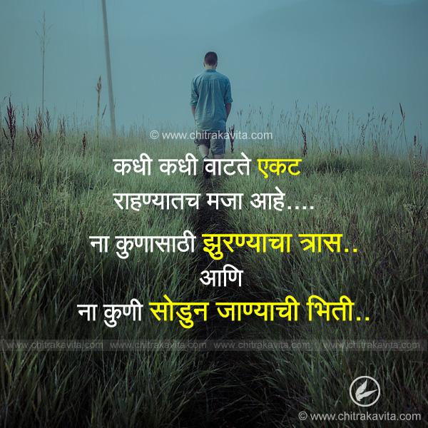 Kadhi-Kadhi-Ekat Marathi Sad Quote Image
