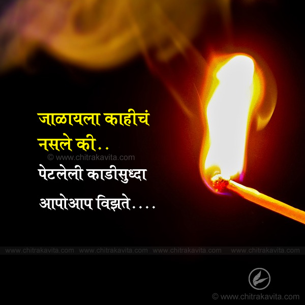 petaleli-kadi  - Marathi Quotes