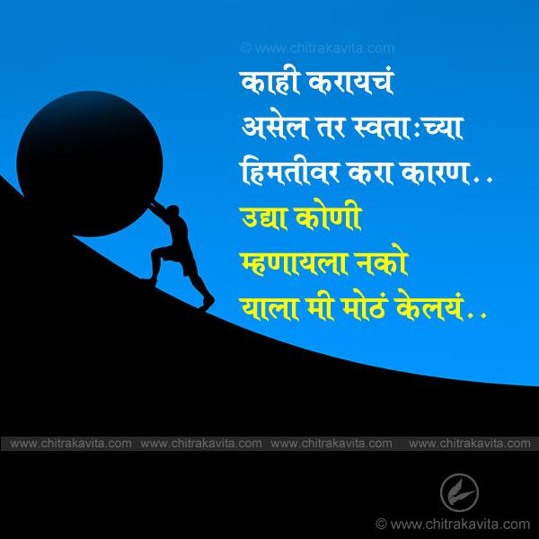 je-karaych-aahe-te Marathi Inspirational Quote Image
