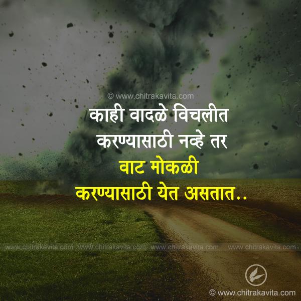 kahi-vadale  - Marathi Quotes