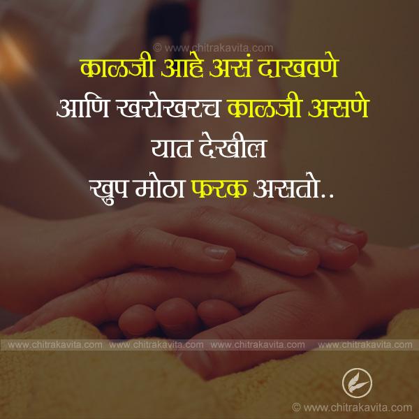 kalji-asne  - Marathi Suvichar