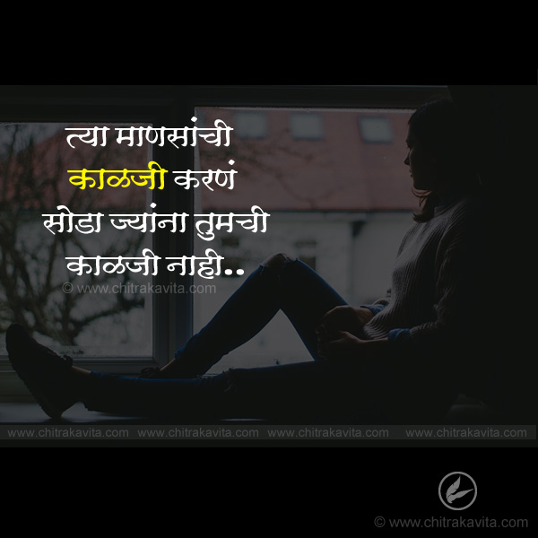 kalji-soda Marathi Relationship Quote Image