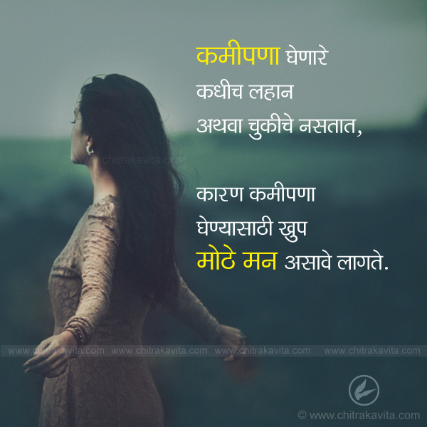 marathi quotes motivational