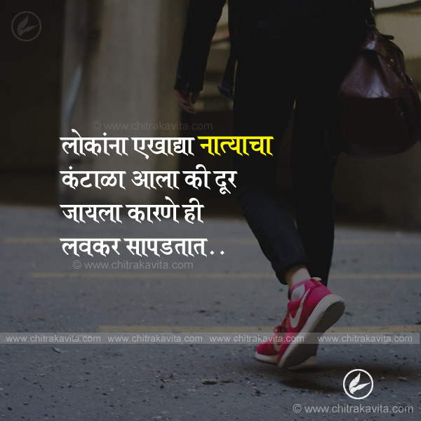 kantala  - Marathi Quotes