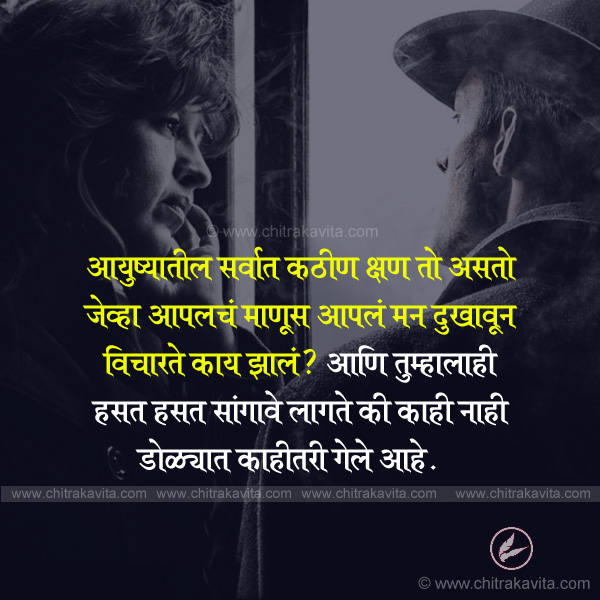 kathin-kshan Marathi Relationship Quote Image