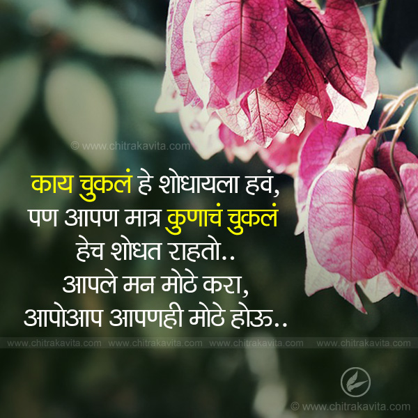 kay-chukle Marathi Relationship Quote Image