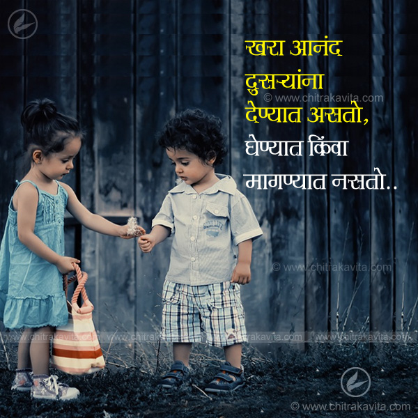Khara-aanand Marathi Happiness Quote Image