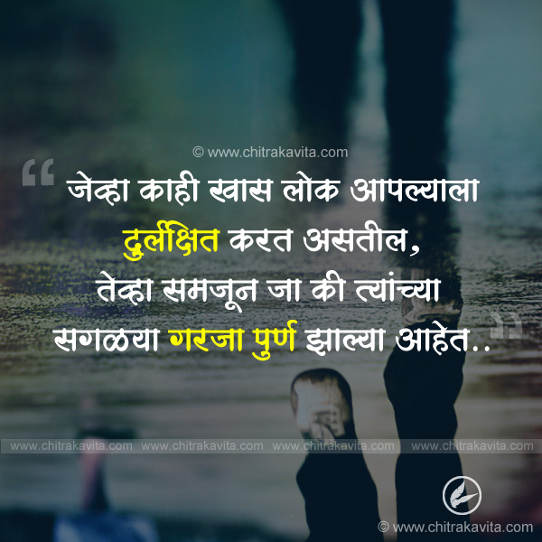 close-people  - Marathi Quotes