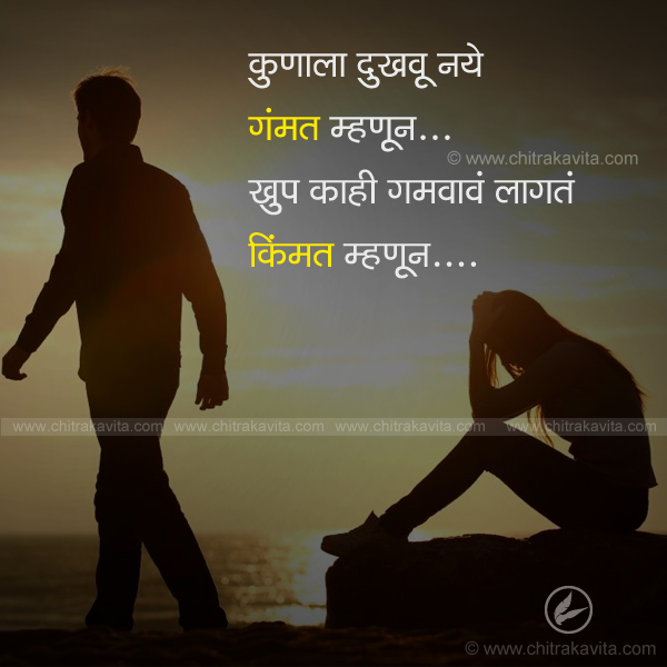 dont-hurt  - Marathi Suvichar