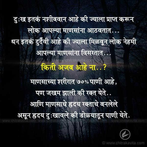 kiti-ajab-aahe-na  - Marathi Quotes