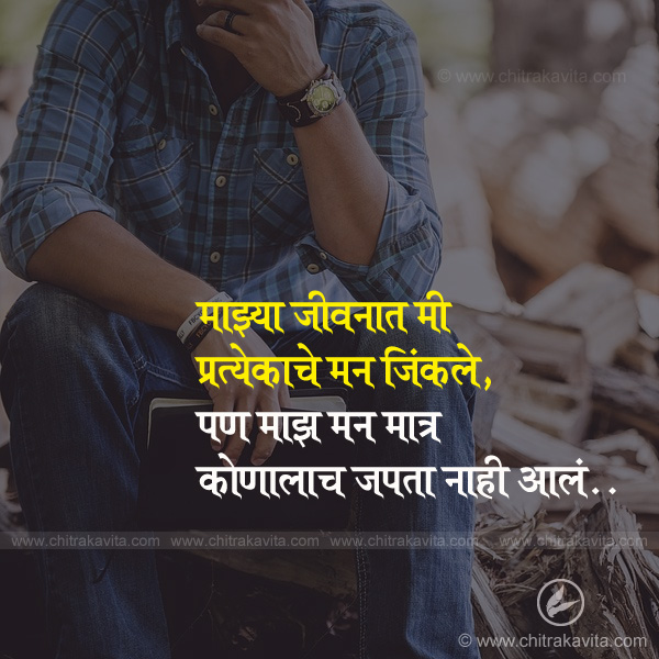 maz-man-matr Marathi Relationship Quote Image