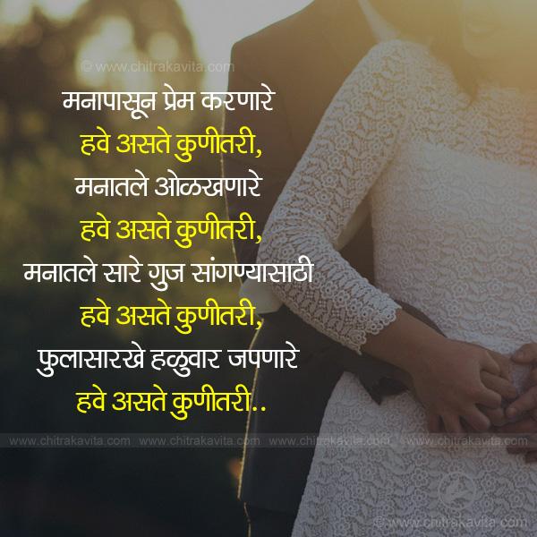 hav-aste-kunitari  - Marathi Quotes