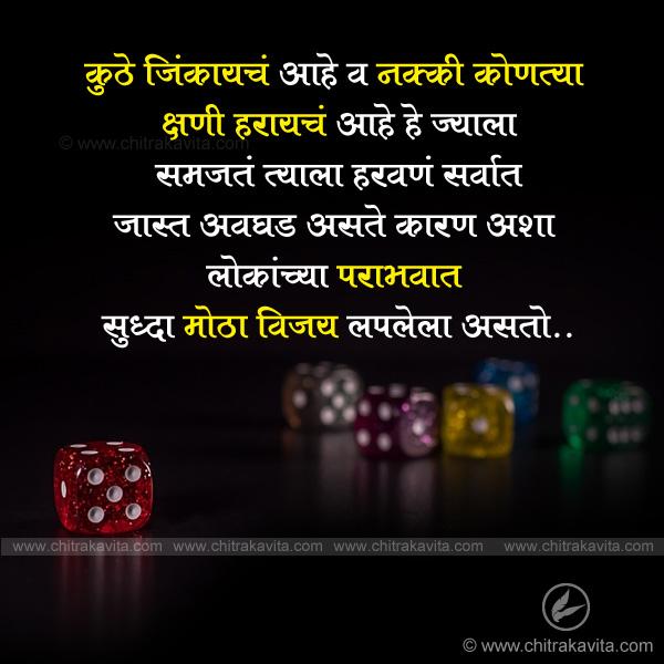 kuthe-haraych  - Marathi Quotes
