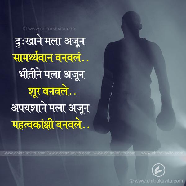 mahatvakaknshi Marathi Inspirational Quote Image
