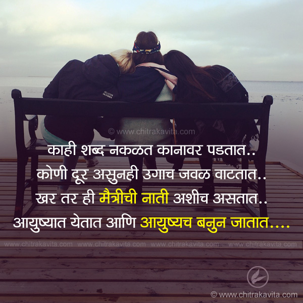 maitrichi-nati Marathi Friendship Quote Image