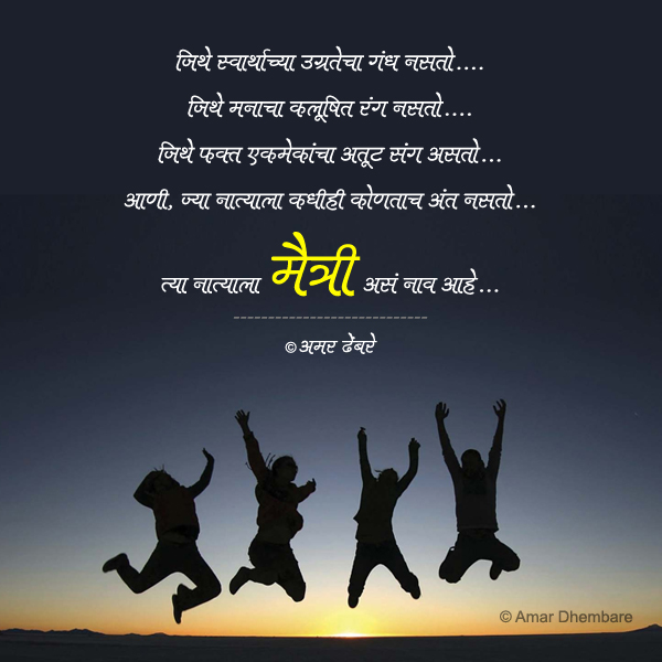 Maitri Marathi Friendship Quote Image