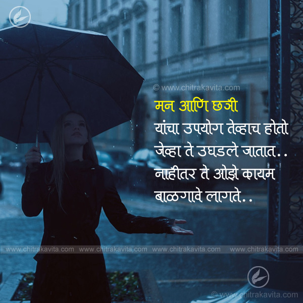 man-aani-chatri  - Marathi Quotes