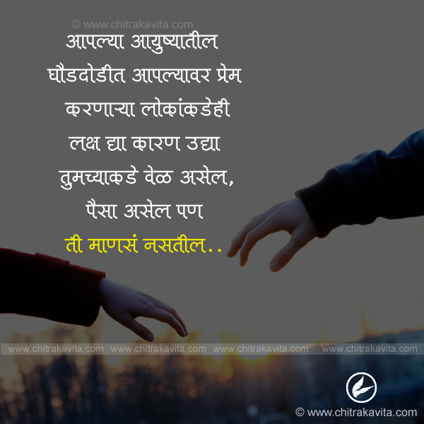 ti-manse-nastil  - Marathi Suvichar