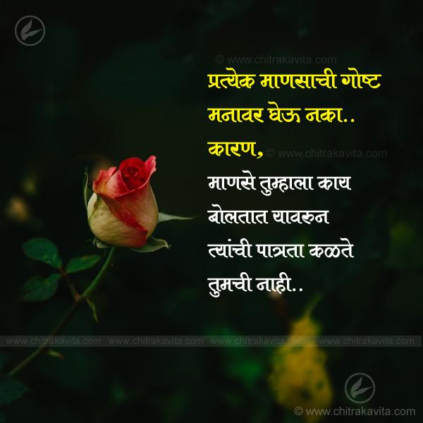 patrata  - Marathi Quotes