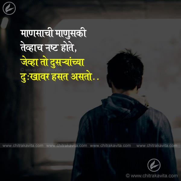 manuski  - Marathi Quotes