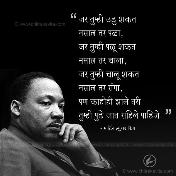 martin-luther-king  - Marathi Suvichar