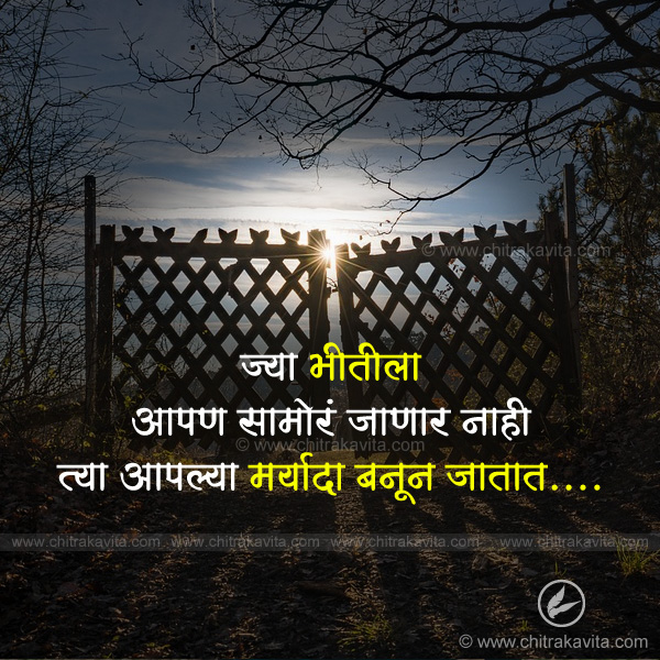 maryada  - Marathi Quotes