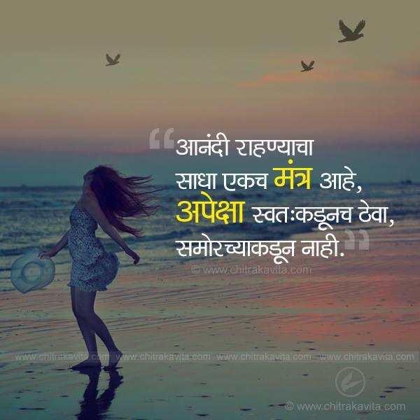 marathi quote apeksha marathi inspirational quotes