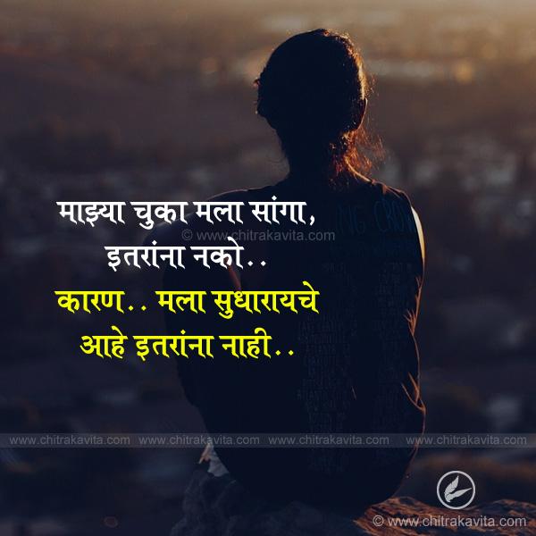 mazya-chuka  - Marathi Suvichar