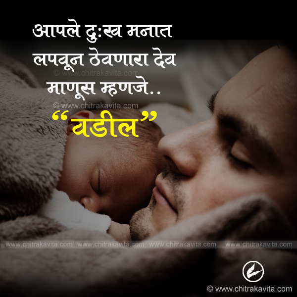 Dev Manus Mhanje Vadil Marathi Father Quote Image