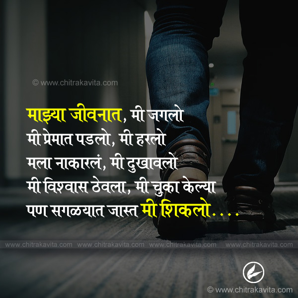 mi-shiklo Marathi Struggle Quote Image
