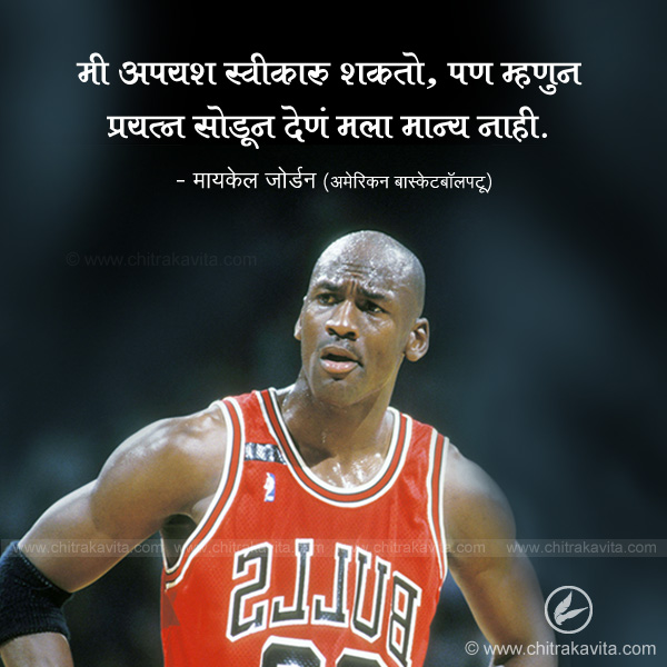 micheal-jordan  - Marathi Quotes