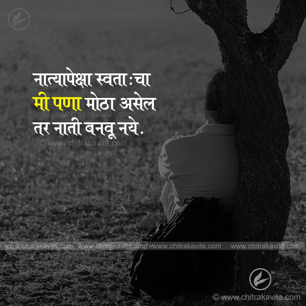 mipana-motha  Marathi Relationship Quote Image
