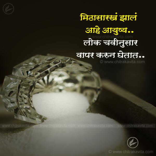 chavinusar-vapar  - Marathi Suvichar
