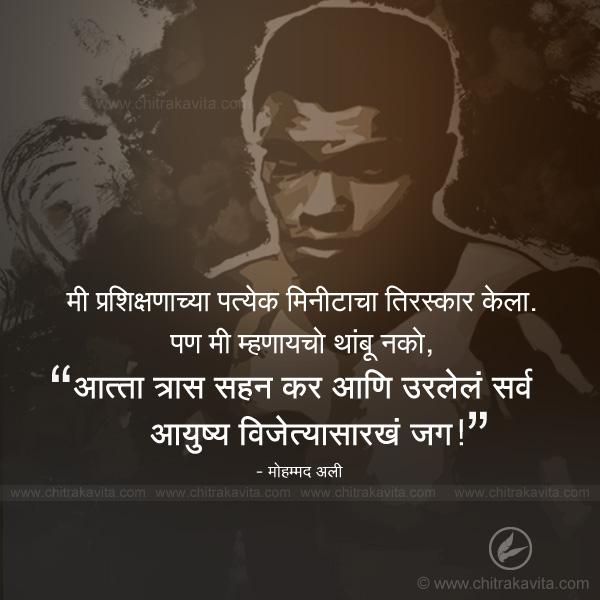 mohammad-ali Marathi Inspirational Quote Image