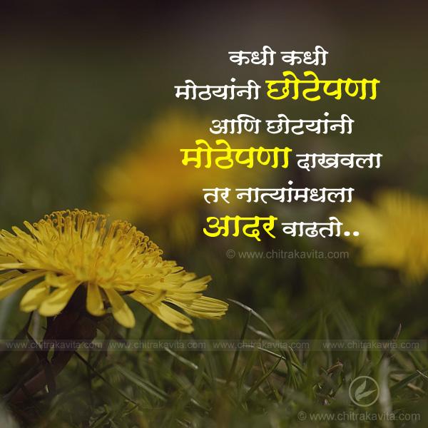 natyamadhla-aadar  - Marathi Quotes