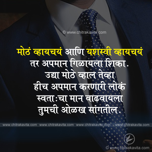 mothe-vhyachay Marathi Success Quote Image