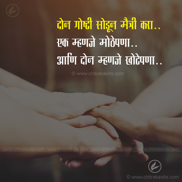 don-goshti  - Marathi Quotes