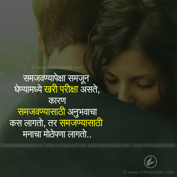 manacha mothepana  - Marathi Quotes