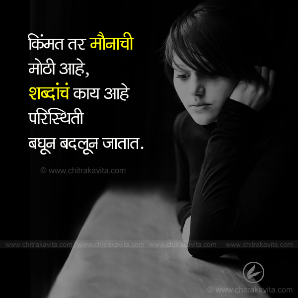 kimmath-mounachi  - Marathi Quotes