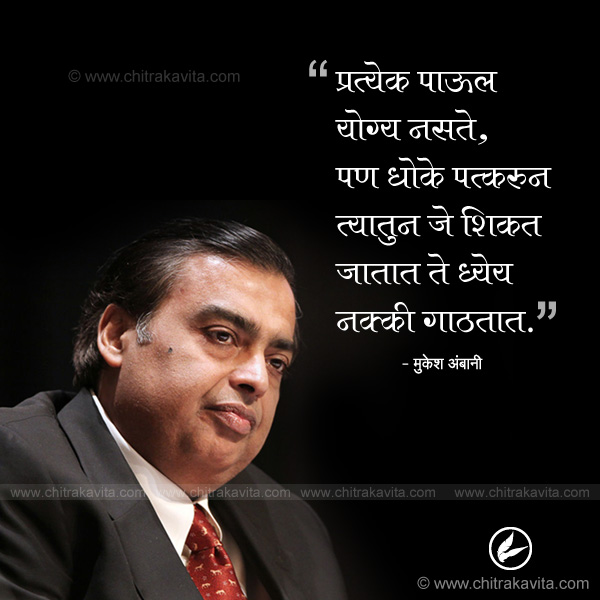mukesh-ambani  - Marathi Quotes