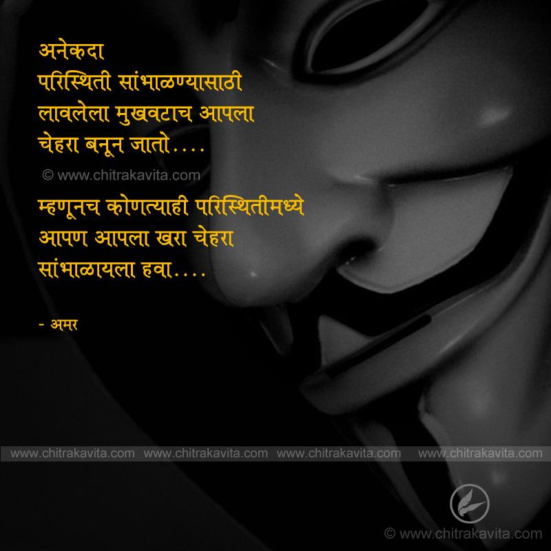 Mukhawata Marathi Relationship Quote Image