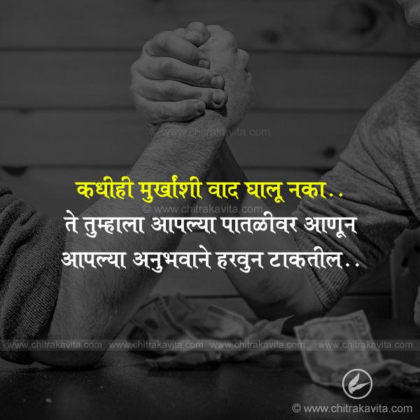 kadhihi-murkhanshi-vad-ghalu-naka  - Marathi Quotes