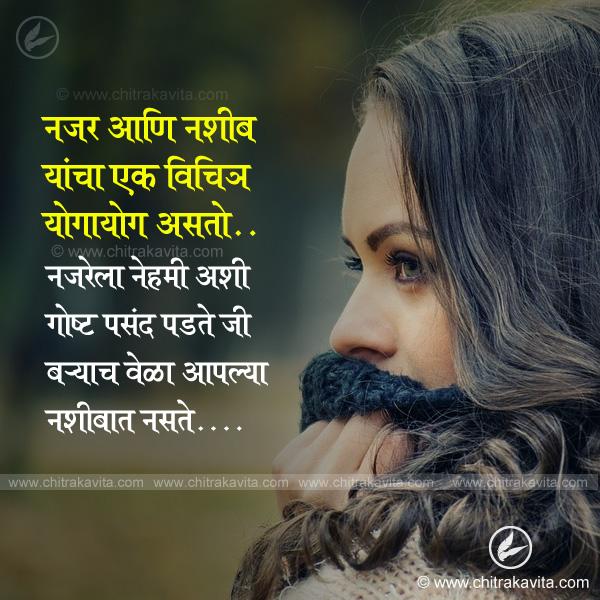 najar-aani-nashib Marathi Romantic Quote Image
