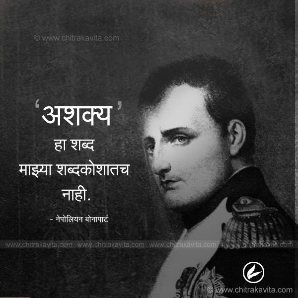 nepolian-bonapart Marathi Inspirational Quote Image