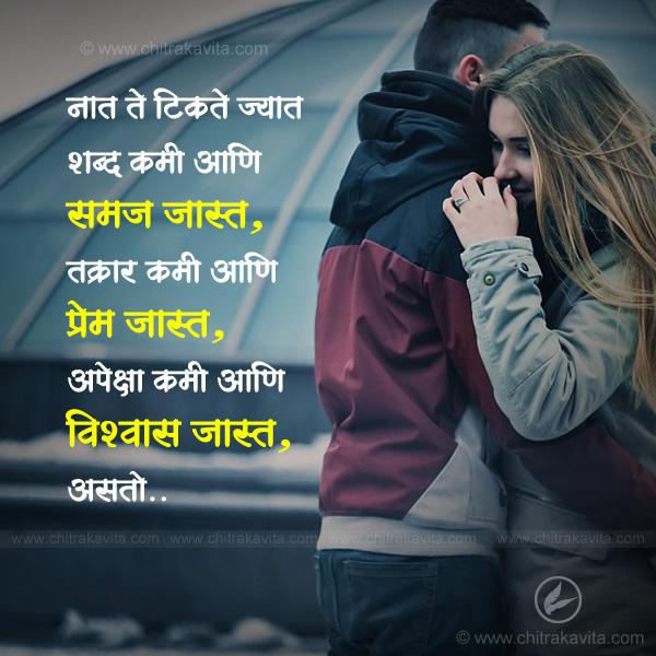nath-te-tikate  - Marathi Quotes