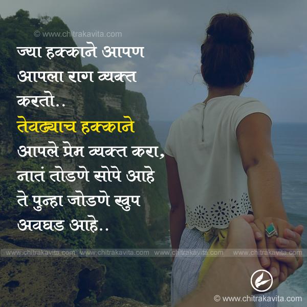 nate-todne  - Marathi Quotes