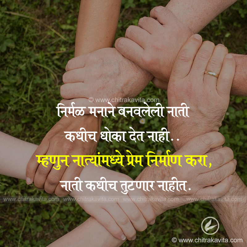 nati Marathi Relationship Quote Image