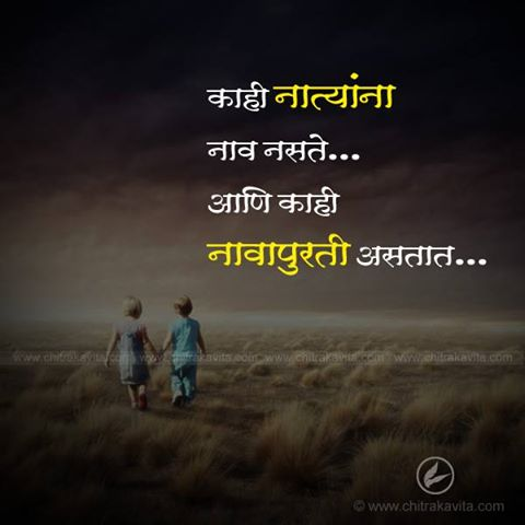 marathi quote relations marathi relationship quotes